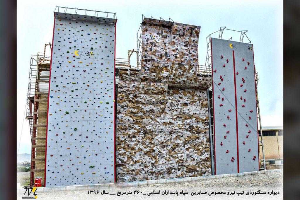 دیواره ی سنگنوردی و سازه نظامی تیپ نیرو مخصوص صابرین سپاه پاسداران انقلاب اسلامی، تهران 1