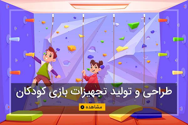 طراحی و تولید تجهیزات بازی کودکان