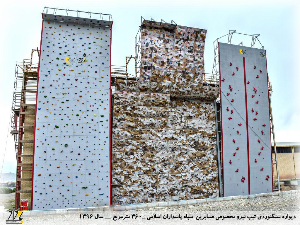 دیواره سنگنوردی طراحی نوصب بوسیله شرکت بامداد(دیواره سمت راستی یک دیواره سرعت است)